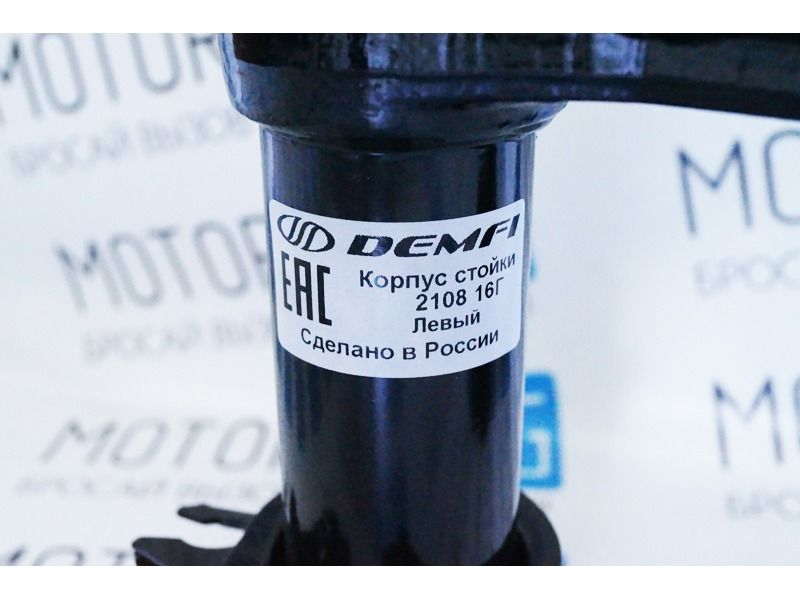 Корпуса стоек передней подвески DEMFI на ВАЗ 2110-2112_5