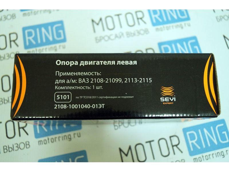 Опора двигателя левая СЭВИ Эксперт на ВАЗ 2108-21099, 2113-2115_5
