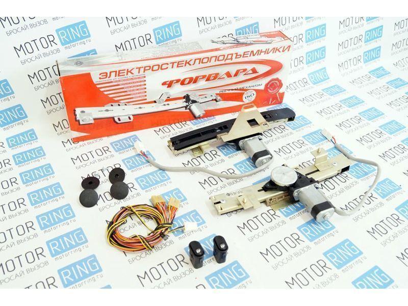 Задние электростеклоподъёмники для ВАЗ 2109-15, реечного типа «Форвард», комплект_1