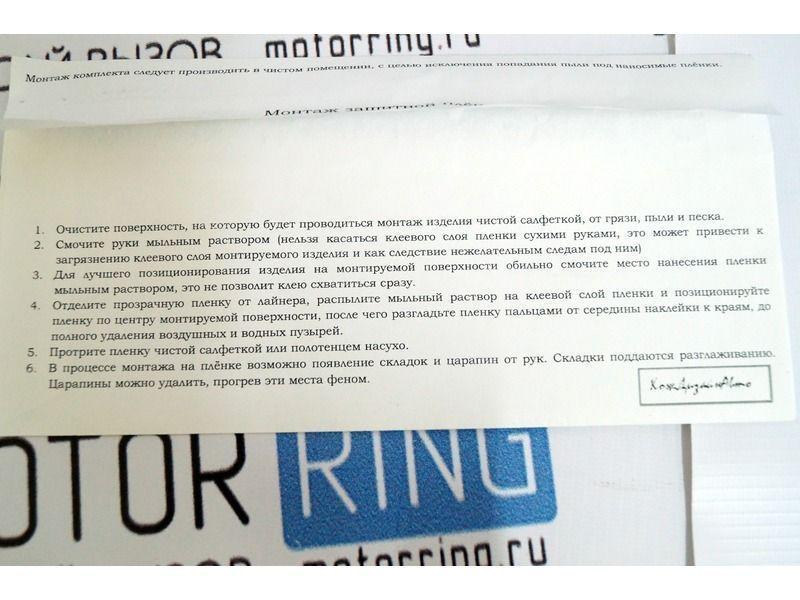 Комплект защитных плёнок от царапин под ручки дверей автомобиля_3