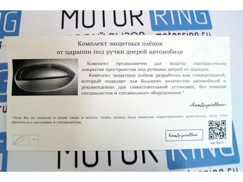 Комплект защитных плёнок от царапин под ручки дверей автомобиля_4