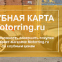 Motorring Клуб